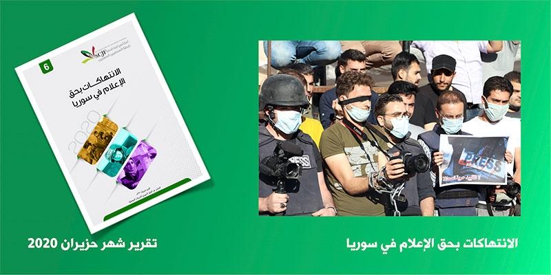"""صورة في حزيران 2020: """"تحرير الشام"""" تنفرد بارتكاب 11 انتهاكاً"""